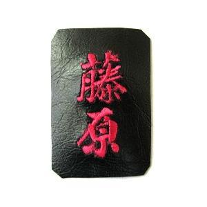 剣道竹刀・防具袋 差込式刺繍(1文字216円)|samuraishop