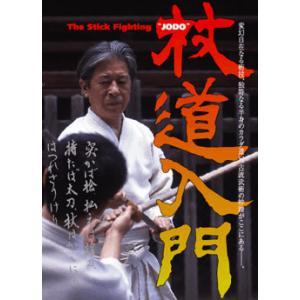 杖道入門DVD