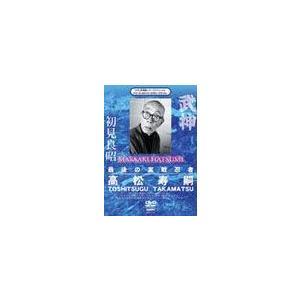 最後の実戦忍者として名高い高松寿嗣。  中国武徳会会長として数々の武勇伝を残し、最後の皇帝ラストエン...