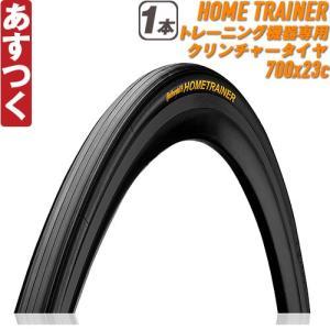 コンチネンタル タイヤ ホームトレーナー  サイクルトレーナー ローラー台用 ロードバイク ピスト 自転車 CONTINENTAL HOME TRAINER(700X23C) あすつく 返品保証