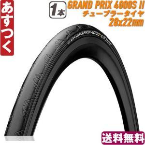 [ロード][ピスト] 【仕様詳細】 商品名:コンチネンタル グランプリ 4000S2 チューブラー ...