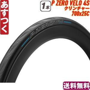 ロードバイク タイヤ 自転車 PIRELLI ピレリ P ZERO VELO 4S ゼロ ヴェロ クリンチャー 700x25C ピスト 返品保証 の商品画像 ナビ