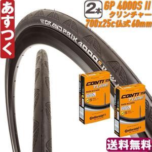 コンチネンタル グランプリ 4000S2 ロードバイク タイヤとチューブ2本セット 700×25C-仏式60mm 自転車 CONTINENTAL GRAND PRIX あすつく 送料無料 返品保証