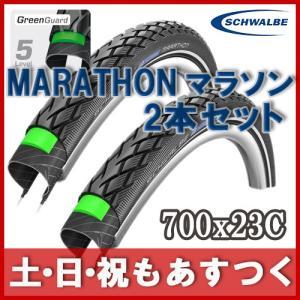 シュワルベ マラソン タイヤ ロードバイク 700x23C SCHWALBE 2本セット ピスト 自転車 MARATHON  あすつく 返品保証