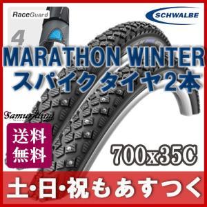 シュワルベ マラソン ウインター  スパイク タイヤ ロードバイク 700x35C SCHWALBE 2本セット ピスト  自転車 MARATHON WINTER あすつく 送料無料 返品保証