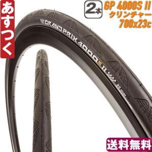 コンチネンタル グランプリ 4000S2  ロードバイク タイヤ 700×23C CONTINENTAL GRAND PRIX 4000 S II 2本セット ピスト 自転車 あすつく 返品保証