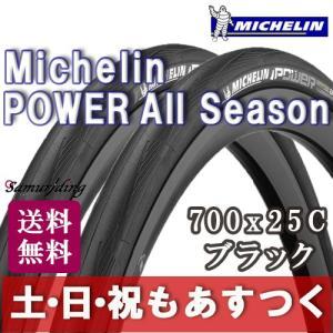 ミシュラン パワー オールシーズン タイヤ ロードバイク 700x25C MICHELIN 2本セット ピスト 自転車  あすつく 送料無料 返品保証