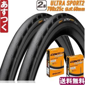 [ロード][ピスト] 【仕様詳細】 商品名:CONTINENTAL UltraSport2 コンチネ...