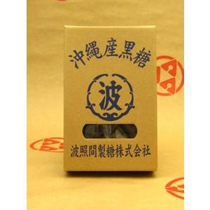 大人気の純黒糖、       波照間島産が登場です☆ 内容量:200g 1個口最大個数:38個 ※3...