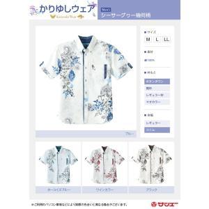 かりゆし ウェア メンズ【シーサーグヮー幾何柄】≪アロハシャツ≫|san-a