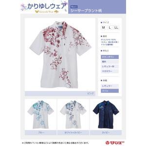 かりゆし ウェア メンズ【シーサープラント柄】≪アロハシャツ≫|san-a