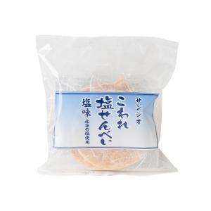 サンシオ こわれ塩せんべい●※本製品は仕分けの段階で規格外のものだけを集めて袋詰めした製品です