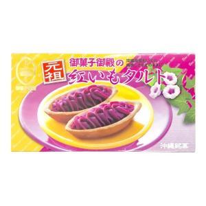 御菓子御殿 紅いもタルト6個の関連商品3