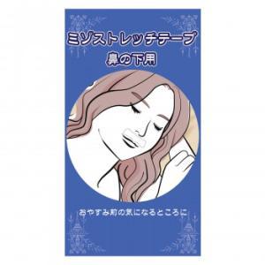 ミゾストレッチテープ 鼻の下用 寝ている間 部分ケア エイジングケア|san-choku