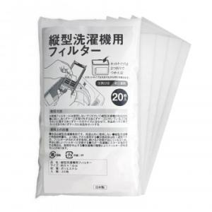 縦型洗濯機用フィルター 20枚入 楽 ごみフィルター 糸くずフィルター|san-choku