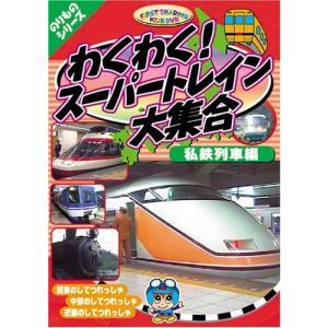 わくわく! スーパートレイン大集合 私鉄列車編 電車 キッズ CAR-004