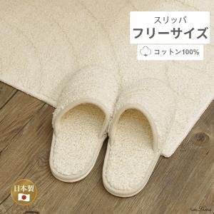 スリッパ 「コットンリッジ」 綿100% 洗える 日本製 綿 コットン ( グレー / アイボリー ) フリーサイズ san-luna