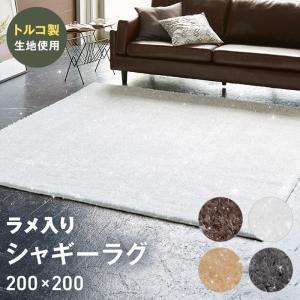 洗える シャギー ラグマット 200cm×200cm「ターキッシュシャギー」 ラメ入り 日本製 (トルコ製生地使用) 滑り止め加工 san-luna