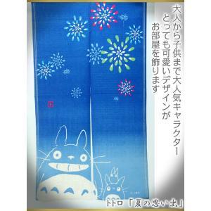 のれん ロング 85cm×150cm ジブリ 夏 トトロ 夏の思い出 暖簾 間仕切り パーテーション san-luna