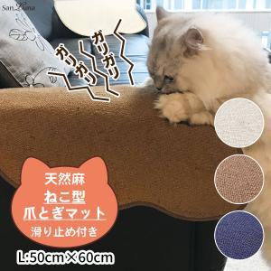 「 天然麻 猫型 爪とぎマット L 」50cm×60cm 日本製 滑り止め 防水   ペット ネコ 猫 爪とぎ  爪研ぎ  アイボリー ブラウン ネイビー san-luna