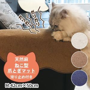 「 天然麻 猫型 爪とぎマット M 」42cm×50cm 日本製 滑り止め 防水   ペット ネコ 猫 爪とぎ  爪研ぎ  アイボリー ブラウン ネイビー san-luna