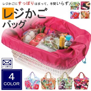 レジカゴバッグ   レジかごバッグ レジカゴ型 エコバッグ レジかご ショッピングバッグ 大容量 折りたたみ 買い物バッグ プレゼント ギフト 大きい おしゃれ san-luna