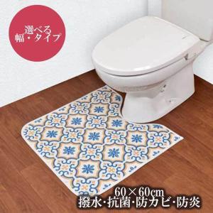 拭ける 撥水 トイレマット 60cm×60cm ミニタイプ 「 モロッコ調 タイル柄 」 すべり止め 人気 おすすめ|san-luna