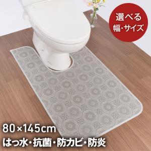 拭ける 撥水 トイレマット 80cm×145cm 耳長タイプ 「 フィレンツェ 」 タイル柄 | すべり止め 人気 おすすめ|san-luna
