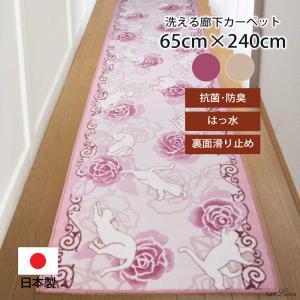 洗える 撥水 抗菌 防臭 廊下 カーペット 65cm×240cm 「ローズ&キャット」 日本製 滑り止め 犬 猫 ペット 安い|san-luna