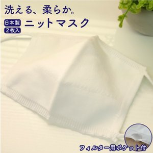 [即納] 洗える 、柔らか。 ニット マスク 「2枚」 日本製 (内側:フィルター用ポケット付) san-luna