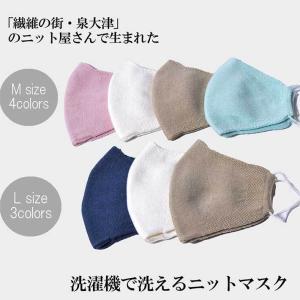 「繊維のまち・泉大津」のニット屋さんからうまれた洗濯機で洗える立体ニットマスク san-luna