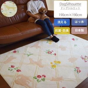 洗える 抗菌・防臭 防滑「ドッグ・シルエット」ラグマット 190×190cm 日本製 san-luna