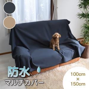 マルチカバー ソファ ベッド 長方形 防水 100cm×150cm 日本製 ずれにくい加工 「防水マルチカバー」 san-luna