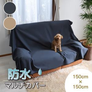 マルチカバー ソファ ベッド 正方形 防水 150cm×150cm 日本製 ずれにくい加工 「防水マルチカバー」 san-luna