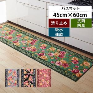 キッチンマット 45cm×60cm エレガントローズ 日本製 san-luna
