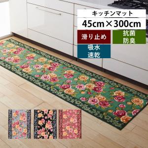 キッチンマット 45cm×300cm エレガントローズ 日本製 san-luna