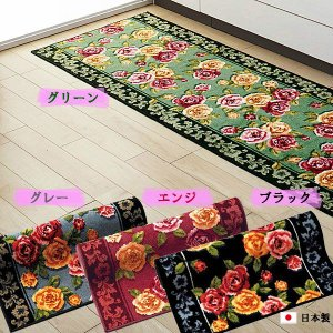 キッチンマット 45cm×360cm エレガントローズ 日本製 san-luna