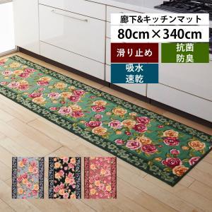 廊下用 カーペット 廊下 マット 80cm×340cm エレガントローズ 日本製|san-luna