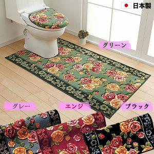 トイレマット 80cm×130cm エレガントローズ 日本製|san-luna