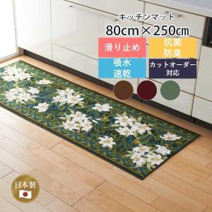 キッチンマット 80cm×250cm ユリ柄 日本製 san-luna