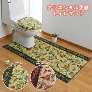 トイレマット 単品 80cm×160cm オリエンタル更紗 日本製|san-luna