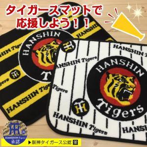 タイガース バスマット 45cm×60cm メール便 送料無料 san-luna