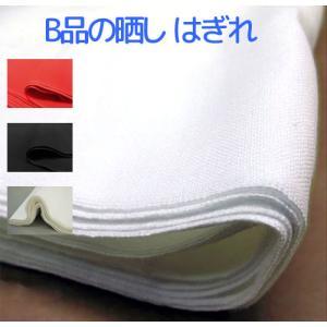 選べる4種類のB品 さらし ハギレ 晒し 小巾木綿 (約33cm幅)  難あり はぎれ売り 生地 布