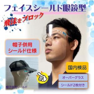 フェイスシールド眼鏡型(シールド2枚付き) 帽子併用シールド 帽子着用できる 翌日発送 飛沫ブロック メガネ型 国内検品 フェイスカバー 医療 介護 店舗|san-smile