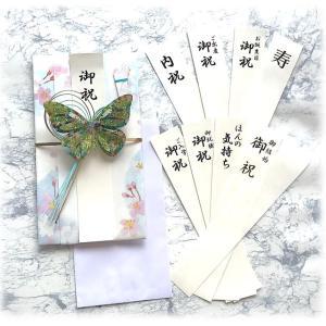 アクセサリーご祝儀袋 金封 VAEL(ヴァエル)キュート グリーン 後で飾れる蝶々のアクセサリー san-smile