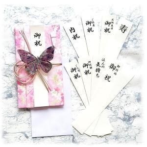 アクセサリーご祝儀袋 金封 VAEL(ヴァエル)キュート ピンク 後で飾れる蝶々のアクセサリー san-smile