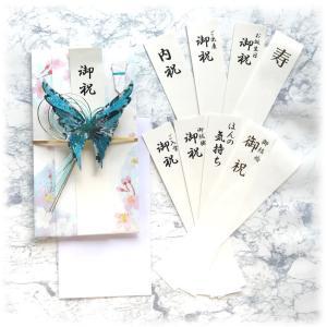 アクセサリーご祝儀袋 金封 VAEL(ヴァエル)エレガント ブルー 後で飾れる蝶々のアクセサリー san-smile