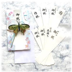 アクセサリーご祝儀袋 金封 VAEL(ヴァエル)リアル グリーン 後で飾れる蝶々のアクセサリー san-smile