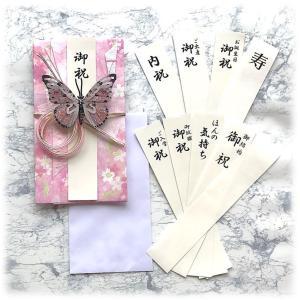 アクセサリーご祝儀袋 金封 VAEL(ヴァエル)リアル ピンク 後で飾れる蝶々のアクセサリー san-smile