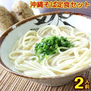 沖縄そば定食セット 2人前 (送料無料メール便) 琉球美人とジューシーの素セット|san3330